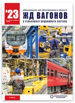 Каталог оборудования для обслуживания и ремонта грузовых вагонов Энерпром-Инженерные решения